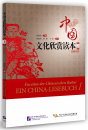 Exploring Chinese Culture - A Ch...