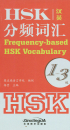 Frequency-based HSK Vocabulary L...