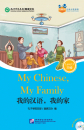Friends - Chinese Graded Readers...
