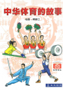 Origins of Chinese Sports - Chin...