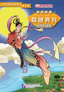 In the book Chang'e Flying to th...