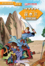 The book Hua Mulan tells the sto...