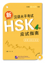 This book is based on the Hanban...
