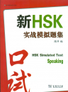 HSK Simulated Test Speaking [+MP...