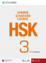 This is the workbook of HSK Stan...