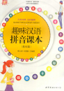 Mastering Hanyu Pinyin (the syst...