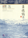 Jingdezhen is China's famous por...
