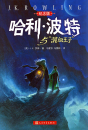 Chinese Language Edition of Harr...