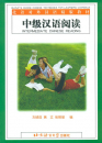 Intermediate Chinese Reading. IS...