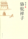 Chinese edition of Camel Xiangzi...