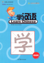 Learn Chinese - Chinese Bridge S...