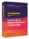 Learn to Read Chinese Characters...