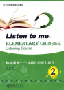 Listen to Me: Elementary Chinese...