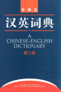 Defective Copy - A Chinese-Engli...