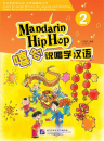 Mandarin Hip Hop is a graded ser...