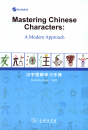 Mastering Chinese Characters - A...