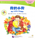 My Little Doggy [+CD-Rom] [Chine...