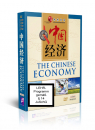 The Chinese Economy, aus der Ser...