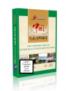 Narration of China: The Construc...