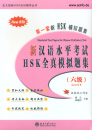 This package for new HSK level 6...