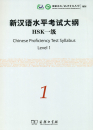 New HSK Chinese Proficiency Test...
