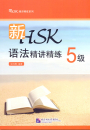 New HSK Level 5 grammar - instru...