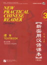 New Practical Chinese Reader (2n...