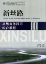 New Silk Road Business Chinese -...