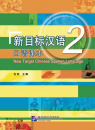 New Target Spoken Chinese vol. 2...