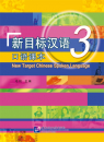 New Target Spoken Chinese vol. 3...