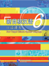 New Target Spoken Chinese vol. 6...