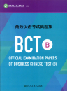 Official Examination Papers of B...