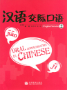 Oral Communication in Chinese is...