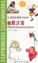 Chinese Humorous Stories is an a...