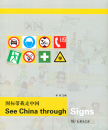 See China through Signs is a pra...