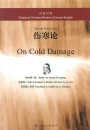 Shang Han Lun - On Cold Damage [...