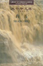 Library of Chinese classics: Sha...