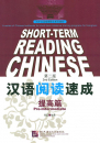 Short-Term Reading Chinese is a ...