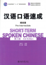 Short-Term Spoken Chinese Pre-In...