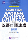 Short-Term Spoken Chinese - Elem...