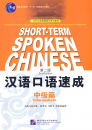 Short-Term Spoken Chinese Interm...