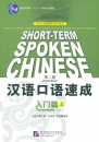 Short-Term Spoken Chinese teache...