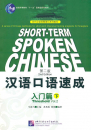 Short-Term Spoken Chinese Thresh...