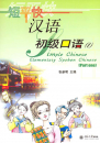 Simple Chinese - Elementary Spok...