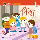 Chinese kids learn to speak ligh...