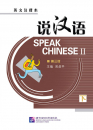 Volume 2 of Speaking Chinese (3r...
