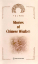 Stories of Chinese Wisdom [35 au...