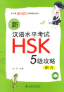 Strategies for New HSK Level 5 -...