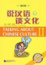 Volume II of Talking about Chine...