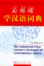 The Commercial Press Learner's Dictionary of Contemporary Chinese - Premium Ausgabe. ISBN: 7-100-03741-7, 7100037417, 978-7-100-03741-9, 9787100037419